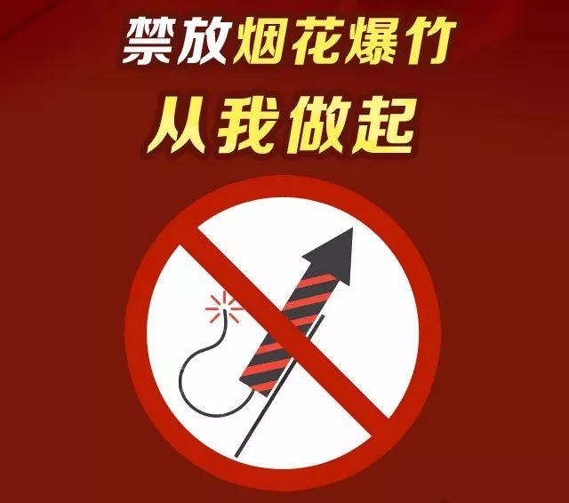 新通知!从10月1日起,山西将全面禁止生产燃放烟花、爆竹